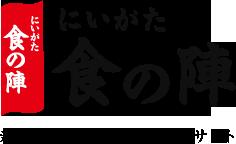 にいがた食の陣 新潟の食を楽しむ総合情報サイト
