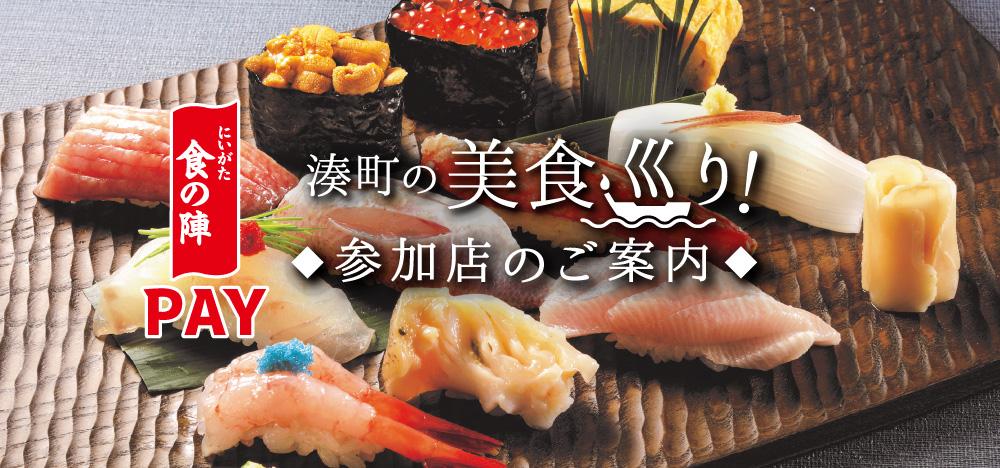 新潟のおいしい料理や名産品をもっとお得に楽しみませんか? 湊町券の詳細はこちら