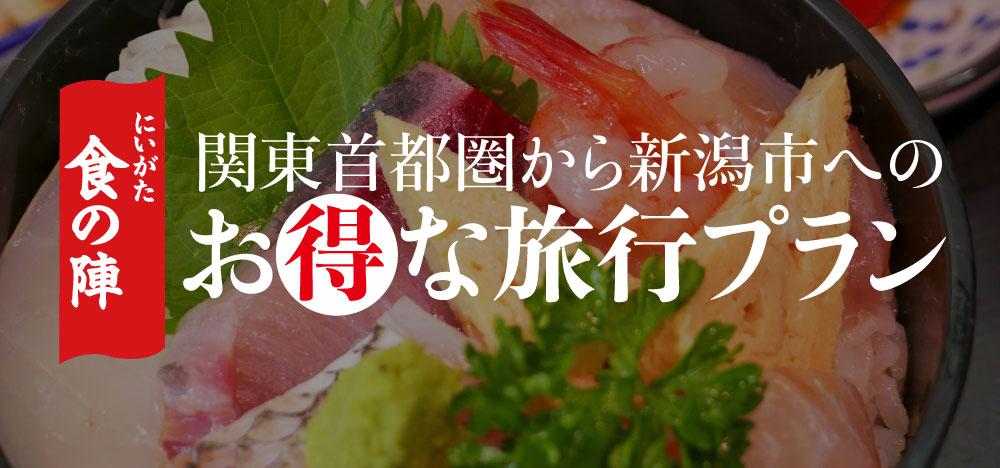 新潟のおいしさ、魅力がつまった情報誌をお届け。 街んなかご案内帖を見る