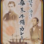 Curry_bakumatsu[1]