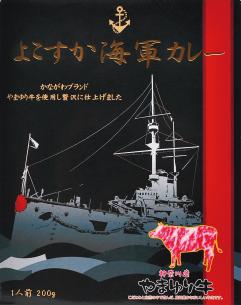 Curry_yamayuri[1]